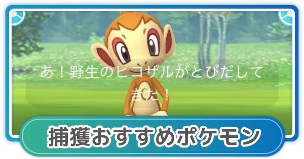 最新!日本版ポケモンのレア度早見表!