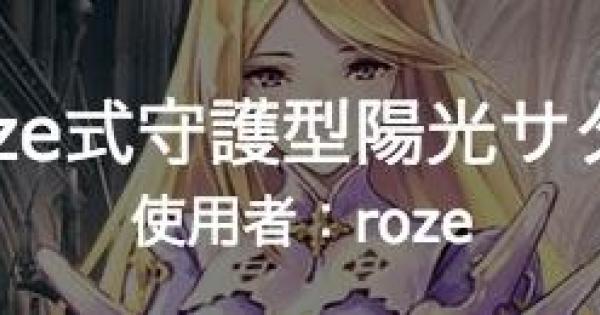 A2!rozeの【roze式守護型陽光サタン】デッキ紹介!