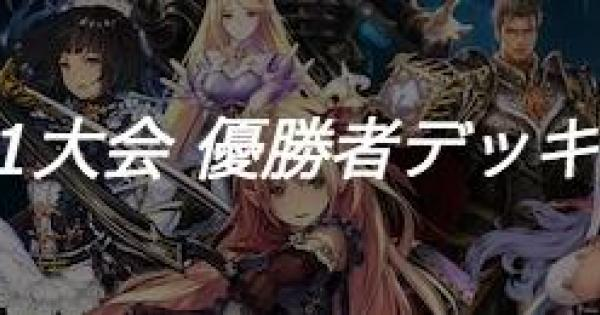 GL Pre1大会の優勝者とベスト8のデッキ紹介