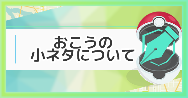 裏技 ポケモンgo