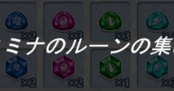 スタミナ(緑)のルーンの効率の良い集め方