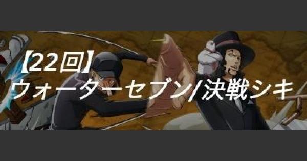 【第22回】ウォーターセブン/決戦シキ攻略