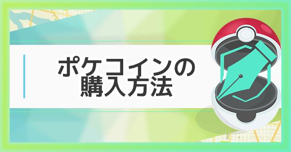 ポケコインの購入(課金方法)を解説!