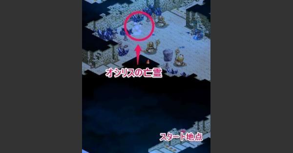 オシリスの秘宝(ピラミッド-外伝-)の攻略