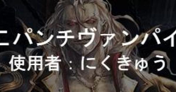 A0!にくきゅうの【ねこパンチヴァンパイア】デッキ紹介!