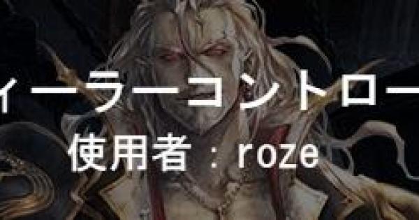 AA0!rozeの【ディーラーコントロール】デッキ紹介!