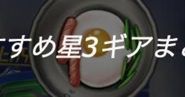 おすすめ星3ギア(ラケット/シューズ)まとめ