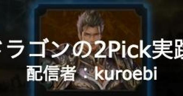 ドラゴンの2Pick!kuroebiのピック解説vol.1