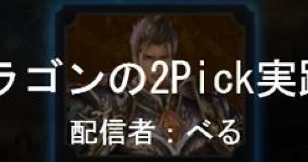 ドラゴンの2Pick!べるのピック解説vol.2