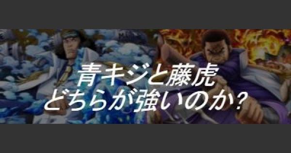 【キャラ比較】青キジと藤虎はどっちが強いか?