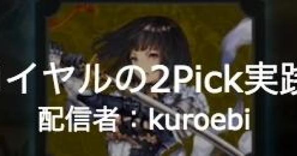 ロイヤルの2Pick!kuroebiのピック解説vol.2