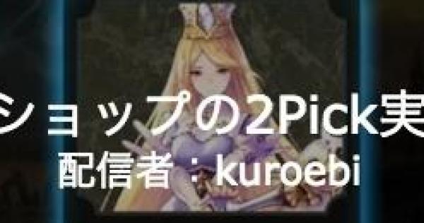 ビショップの2Pick!kuroebiのピック解説vol.3
