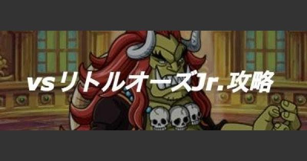 コロシアム/リトルオーズJr.攻略|カオス