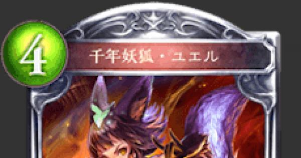千年妖狐・ユエルの評価と採用デッキ