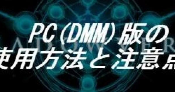 DMM版(PC)の使用方法と注意点