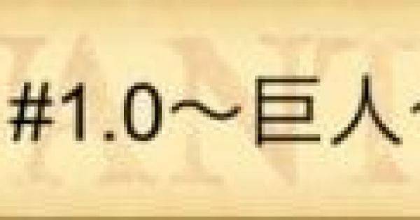 Area#1.0〜巨人〜(オーガギガース)の攻略