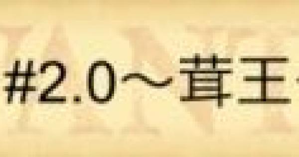 Area#2.0〜茸王〜(グランドキノポ)の攻略