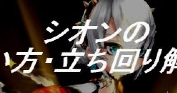 シオン(神気)の使い方・立ち回りを解説!