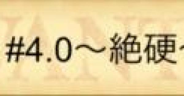 Area#4.0〜絶硬〜(グランドメタマジロ)の攻略