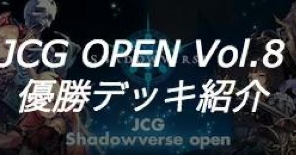 JCG OPEN Vol.8大会の優勝者デッキ紹介
