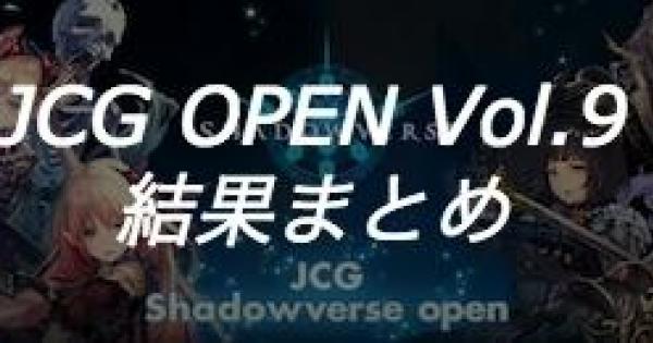 JCG OPEN Vol.9大会の結果まとめ