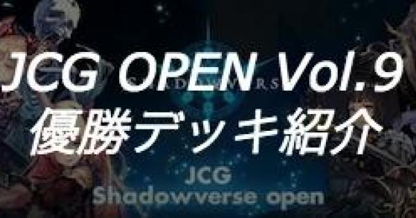 JCG OPEN Vol.9大会の優勝者デッキ紹介