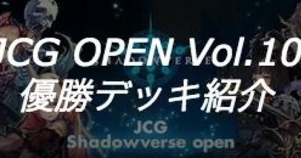 JCG OPEN Vol.10大会の優勝者デッキ紹介