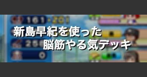 野手脳筋やる気デッキ|新島Ver.