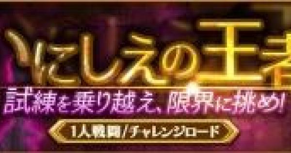 いにしえの王者Lv46〜50攻略