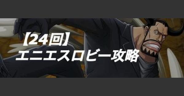 【第24回】エニエスロビー/決戦テゾーロ攻略