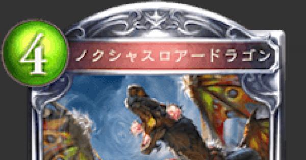 ノクシャスロアードラゴンの評価と採用デッキ