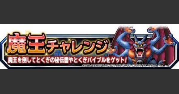 「魔王チャレンジDQ2」攻略法まとめ!