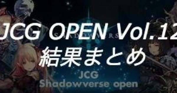 JCG OPEN Vol.12大会の結果まとめ
