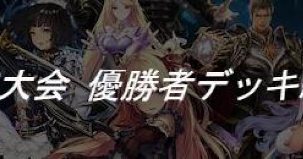 GL Pre3大会の優勝者とベスト8のデッキ紹介