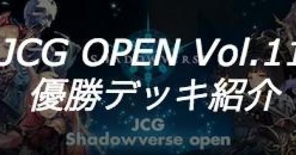 JCG OPEN Vol.11大会の優勝者デッキ紹介