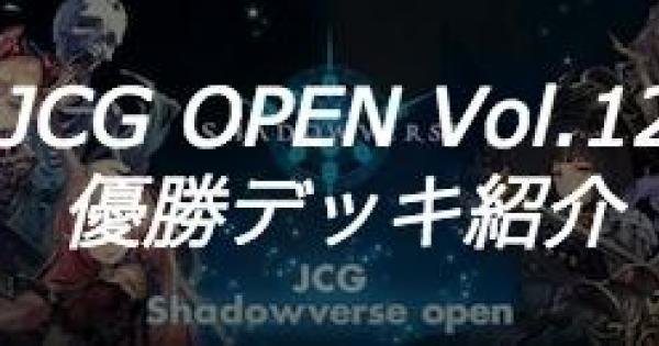 JCG OPEN Vol.12大会の優勝者デッキ紹介