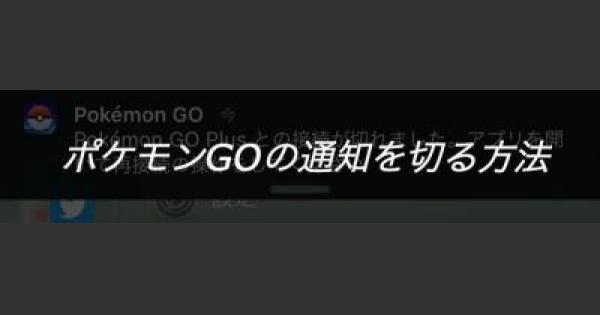 「GO Plusとの接続が切れました」通知を切る方法