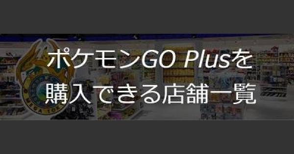 ポケモンGOプラス(GOPlus)が買える店舗一覧