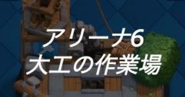 アリーナ6のおすすめ最強デッキ!