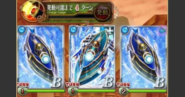 ドルキマス2覇級『神速撃滅の大戦略』 | 叛逆の英雄