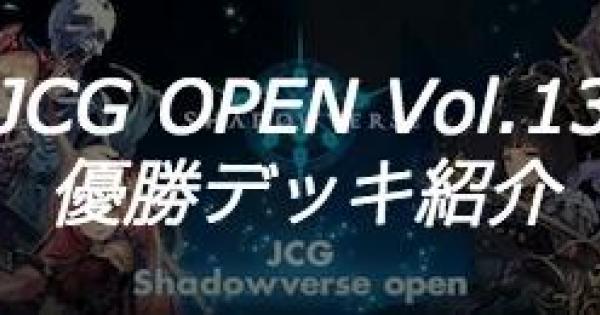 JCG OPEN Vol.13大会の優勝者デッキ紹介