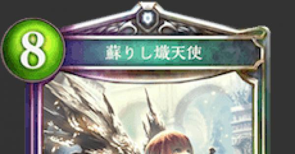 蘇りし熾天使の情報