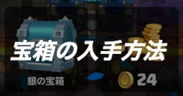 宝箱の入手方法を解説!