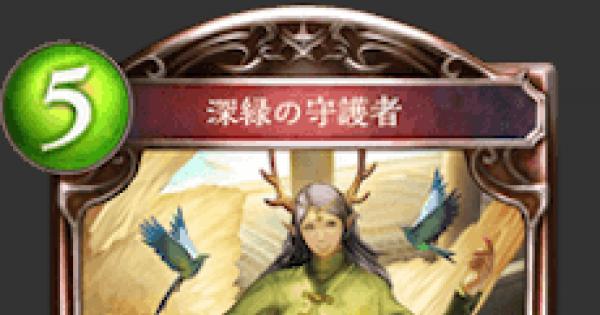 深緑の守護者の評価と採用デッキ