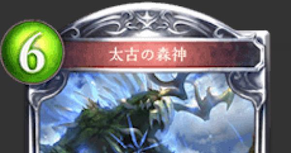 太古の森神の評価と採用デッキ