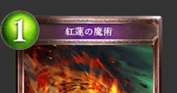 紅蓮の魔術の情報
