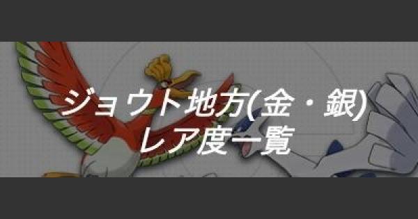 ジョウト地方(金銀)ポケモンのレア度一覧