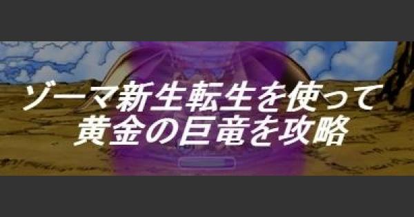 ゾーマ新生転生を使って黄金の巨竜を4ラウンド攻略!