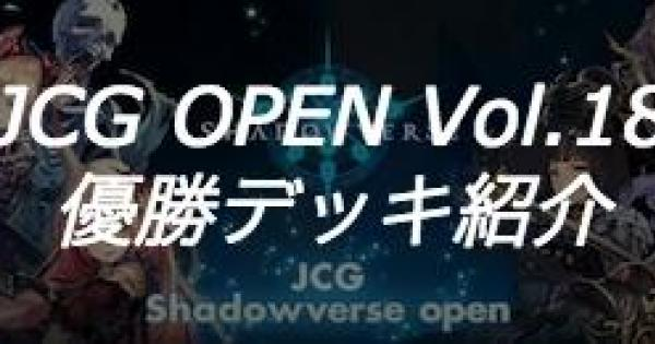JCG OPEN Vol.18大会の優勝者デッキ紹介