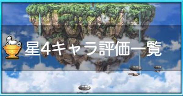 星4キャラクターの評価一覧【最新キャラ対応!】